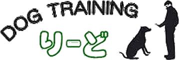 東京ドッグトレーニング -DOG TRAINING りーど-